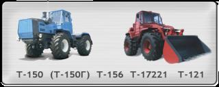 Т-150,Т-151,Т-156,Т-17221,Т-121,Т-181,ХТЗ-243К