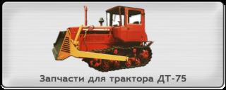 ДТ-75, ДТ-75БВ, ДТ75Н ДТ-75МВ
