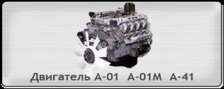А-01, А-01М, А-41