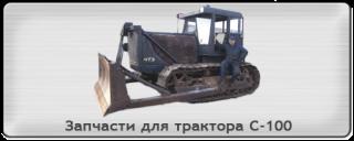 С-100
