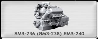 ЯМЗ-236 (ЯМЗ-238) ЯМЗ-240