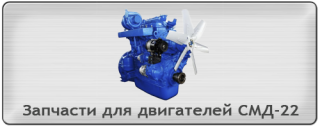 СМД-14,СМД-18,СМД-20,СМД-22