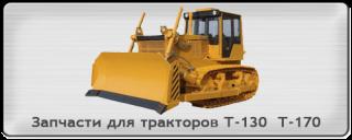 Т-130, Т-170