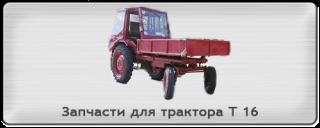 Запчасти на трактор Т 16