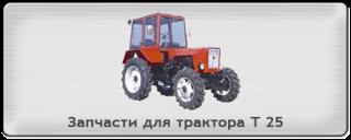 Запчасти на трактор Т 25