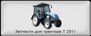 Запчасти на трактор Т 2511