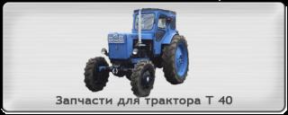 Запчасти на трактор Т 40