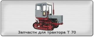 Запчасти на трактор Т-70С ,Т-70СМ