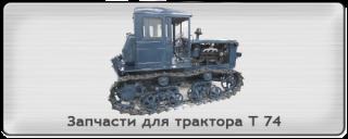 Запчасти на трактор Т 74