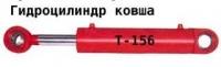 Гидроцилиндр опрокидывания ковша фронтального погрузчика Т-156 ,ТО.18Б.06.01.000 , 16ГЦ.125/63.ПП.000.7-400  Гидроцилиндр (ЦГ125.60х400.11, 16ГЦ.125/63.ПП.000.7-400, ТО-18А.06.01.000) предназначен для фронтального поргрузчика  ТО-18А, 25, Т-156, Т-156Б (О