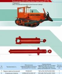 Гидроцилиндр задней навески (основной) 79.59.001 16ГЦ.100/50ТБ.000-250 трактора ДТ 75