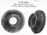 Шестерня 77.52.216-1 ведомого вала ходоуменьшителя коробки передач трактора ДТ-75