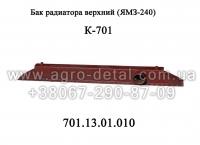 Бак радиатора верхний 701.13.01.010 водяного радиатора трактора Кировец К 701