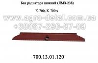 Бак радиатора нижний 700.13.01.120 трактора Кировец