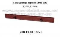 Бак радиатора верхний 700.13.01.180-1 трактора Кировец