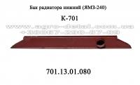Бак радиатора нижний 701.13.01.080 трактора Кировец