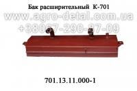 Бак расширительный 701.13.11.000-1 трактора Кировец