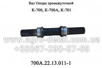 Вал промежуточной опоры  700А.22.13.011-1 трактора Кировец К700,К701