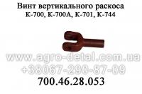 Винт вертикального раскоса 700.46.28.053 навески трактора К-700, К-701