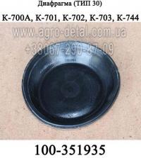 Диафрагма 100-351935 (тип 30) тормозной камеры трактора К-700,К-701,К-702,К-744