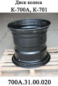 Диск колеса 700А.31.00.020 обод DW 610-660 колесного трактора К-700,К-701