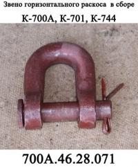 Звено соединительное 700А.46.28.071 горизонтального раскоса навески трактора К-700,К-701