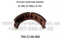 Колодка тормозная 700.23.00.060 верхняя моста трактора К-700,К-701,К-702