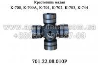 Крестовина 701.22.08.010 малая карданного вала трактора К-700,К-701,К-702.