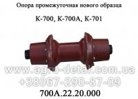 Опора промежуточная 700А.22.20.000 нового образца трактора К-701