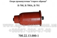 Опора промежуточная 700.22.13.000-1 старого образца трактора К-700,К-701
