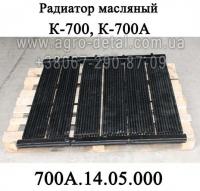 Радиатор масляный 700А.14.05.000 трактора К-700,К-700А