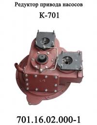 Редуктор привода насосов 701.16.02.000-1 РПН колесного трактора К-701
