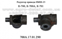 Редуктор 700А.17.01.290 в сборе привода НМШ-25А в сборе коробки передач трактора К-700,К-701