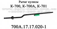 Рычаг кулисы 700А.17.17.020-1 переключения коробки перемены передач трактора К-700,К-701