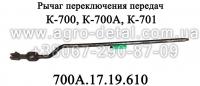 Рычаг переключения передач 700А.17.19.610 коробки трактора К-700,К-700,К-701