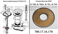Секция фильтра 700.17.16.170 коробки передач трактора К-700,К-701,К-702,К-744