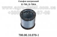 Сильфон 700.00.10.070-1 центральный трактора К-700,К-700А