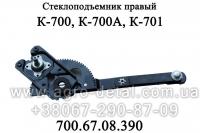 Стеклоподъемник К-700 700.67.08.390 правый трактора К-700,К-701