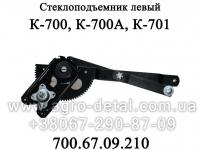 Стеклоподъемник 700.67.09.210 левый трактора К-700,К-701