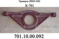 Траверса701.10.00.092 крепления двигателя ЯМЗ-240  трактора К-701