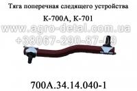 Тяга поперечная 700А.34.14.040-1 следящего устройства трактора К-700,К-701