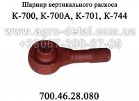 Шарнир нижний 700.46.28.080 вертикального раскоса навески трактора К-700,К-701