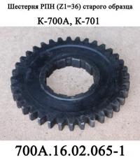 Шестерня 700А.16.02.065-1 боковая старого образца редуктора привода насосов трактора К-700,К-700А.