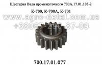 Шестерня 700А.17.01.077 промежуточного вала коробки перемены передач трактора К-700,К-701