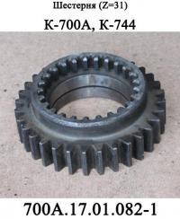 Шестерня 700А.17.01.082-1 тракторной коробки передач К-700,К-701