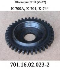 Шестерня 701.16.02.023-2 боковая РПН Z=37 тракторов К-700, К-700А, К-701,К-744