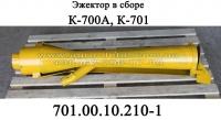 Эжектор 701.00.10.210-1 с искрогасителем и экраном в сборе трактора К-700,К-701