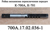 Зубчатая рейка 700А.17.02.036-1 механизма переключения передач коробки трактора К-700,К-701