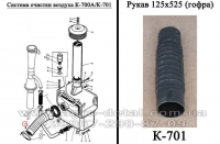 Рукав 125х525 (гофра)трактора Кировец К-701