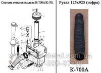 Рукав 125х925 гофра на двигатель ЯМЗ-238 трактора К-700,К-700А